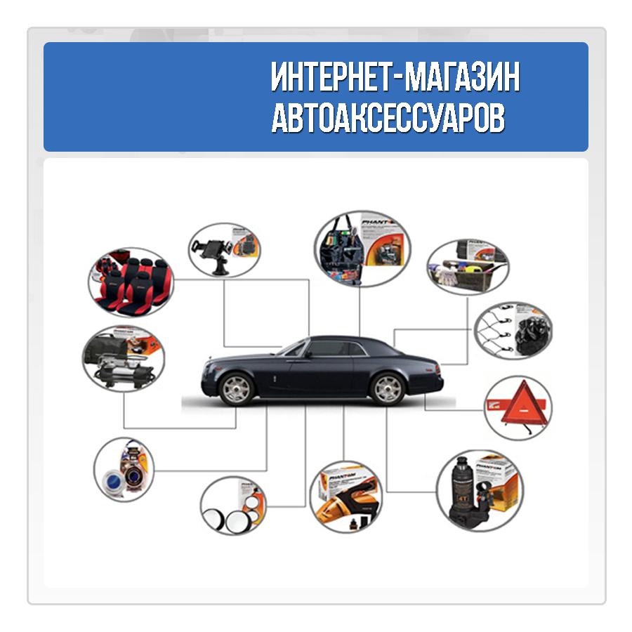 b6ce7215d14b Купить интернет-магазин автоаксессуаров
